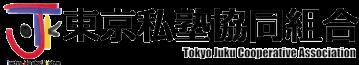東京私塾協同組合